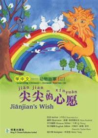 ¿¿¿¿¿ Jianjian's Wish