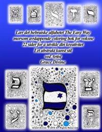 Lær Det Hebraiske Alfabetet På Den Enkle Måten Morsom Og Avslappende Coloring BOK for Voksne 22 Sider Å Utvikle Din Kreativitet I Et Abstrakt Kunst St