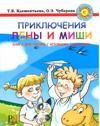 Russian with Mother - Rysskii Iazyk S Mamoi