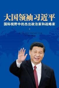 Great Power Leader Xi Jinping (Chinese Edition)