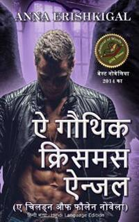 A Gothic Christmas Angel (Hindi Language Edition)