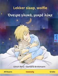 Lekker Slaap, Wolfie - Oneira Glyka, Mikre Lyke. Tweetalige Kinderboek (Afrikaans - Grieks)
