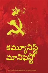 The Communist Manifesto (Telugu Edition)
