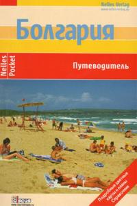 Bolgarija. Putevoditel