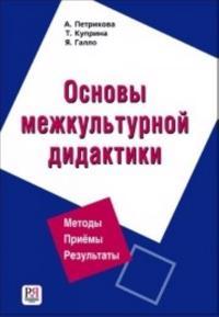 Osnovy Mezhkul'turnoj Didaktiki