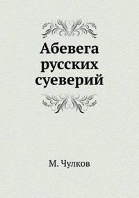 Abevega Russkih Sueverij