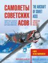 Samolety sovetskih asov - The Aircraft of Soviet Aces