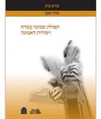 Tefilat Shemoneh Esrei V'Yosodot Ha-Emunah (Hebrew)