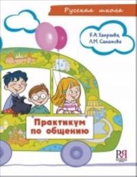 Russkaya Shkola. Praktikum po Obshcheniyu.