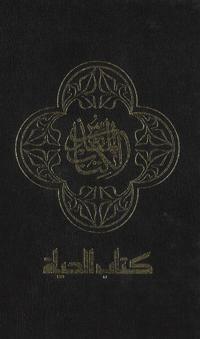 NAV, Arabic Contemporary Bible, Large Print, Hardcover, Blue