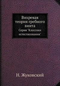 """Vihrevaya Teoriya Grebnogo Vinta Seriya """"Klassiki Estestvoznaniya"""""""