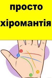 Easy Palmistry (Ukranian)
