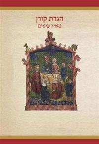 Koren Meir Einayim Illustrated Haggada