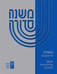 Koren Mishna Sdura Kav V'naki Seder Zeraim