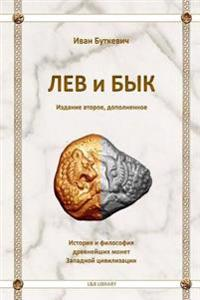 The Lion and the Bull (Russian Edition)