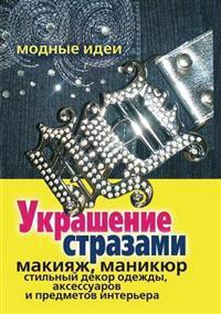 Ukrashenie Strazami. Makiyazh, Manikyur, Stil'nyj Dekor Odezhdy, Aksessuarov I Predmetov Inter'era