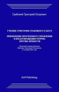Uchenie Grigoriya Grabovogo O Boge. Primenenie Prognoznogo Upravleniya V Predotvrathenii Terrora Protiv Lichnosti.