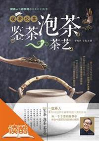 Introduction to Tea Appreciation, Tea Making and Tea Art by Yu Guanting (Ducool Excellent Illstrated Edition)