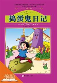 Diary of Mischief (Ducool Fine Proofreaded and Translated Edition)