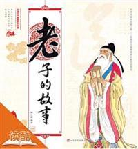 Story of Laocius/The Story of Chinese Ancient Thinkers (Ducool Full Color Illustrated Edition)