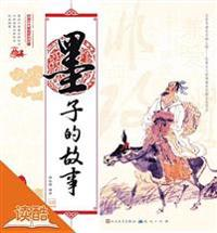 Story of Mo-tse /The Story of Chinese Ancient Thinkers (Ducool Full Color Illustrated Edition)