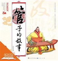 Story of Guanzi/The Story of Chinese Ancient Thinkers (Ducool Full Color Illustrated Edition)