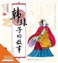 Story of Han Feizi/The Story of Chinese Ancient Thinkers (Ducool Full Color Illustrated Edition)