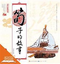 Story of Xuncius/The Story of Chinese Ancient Thinkers (Ducool Full Color Illustrated Edition)