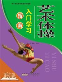 Introductionand and Guide of  Rhythmic Gymnastics' Study (Ducool Course Selection Edition)