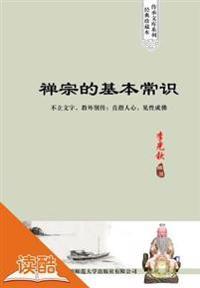Common Sense of Dhyana (Ducool Sinology Cyclopedia Edition)