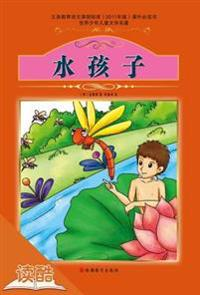 Water Babies (Ducool Fine Proofreaded and Translated Edition)