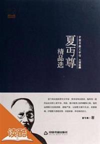 Xia Mianzun Collection(Ducool Master Classics Edition)