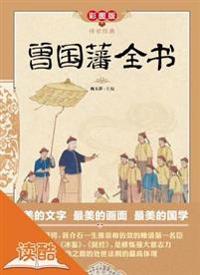 Pandect of Zeng Guofan
