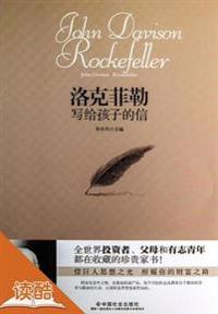 Rockefeller: Letters To Children(Ducool Master Classics  Edition)