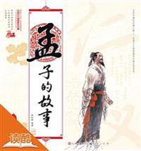 Story of Mencius/The Story of Chinese Ancient Thinkers (Ducool Full Color Illustrated Edition)