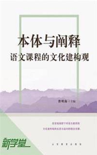 Noumenon and Interpretation: Cultural Structure Value of Chinese Courses