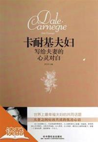 Carnegies: Something Writing to Couples (Ducool Master Classics  Edition)