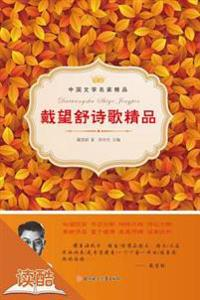 Dai Wangshu's Selected Poetry (Ducool Master Classics Selection Edition)