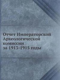 Otchet Imperatorskoj Arheologicheskoj Komissii Za 1913-1915 Gody