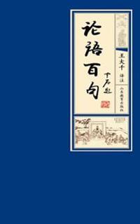 Sentences of Analects of Confucius