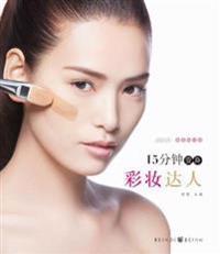 15 Minutes to Be A Makeup Expert