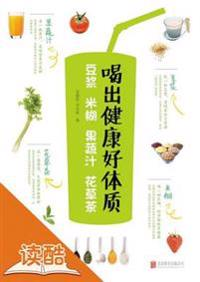 Keeping Fit by Drinking Soybean Milk, Rice Paste, Fruit and Vegetable Juice and Herb Tea