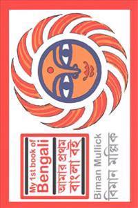 My 1st Book of Bengali: Aamar Prothom Bangla Boi