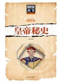 Emperor's Secret History