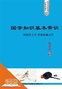 Common Sense of Sinology (Ducool Sinology Cyclopedia Edition)