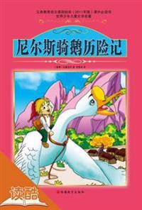 Wonderful Adventures Of Nils (Ducool Fine Proofreaded and Translated Edition)