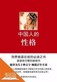 Chinese Characteristics(Ducool Authoritative Edition)