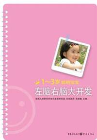 How to Develop the Right and the Left Brain for a Clever Baby 1-3 Years Old
