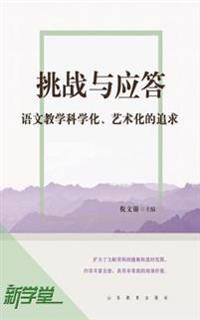 Challenge and Answer: Pursue to Science and Art of Chinese Language Teaching