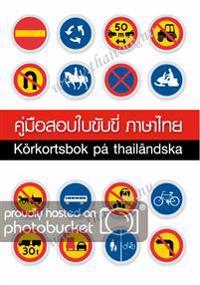 Körkortsbok på thailändska